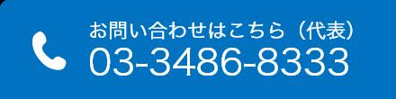 03-3486-8333