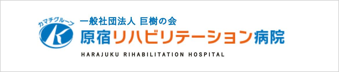 原宿リハビじテーション病院
