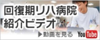 回復期リハ病院紹介ビデオ